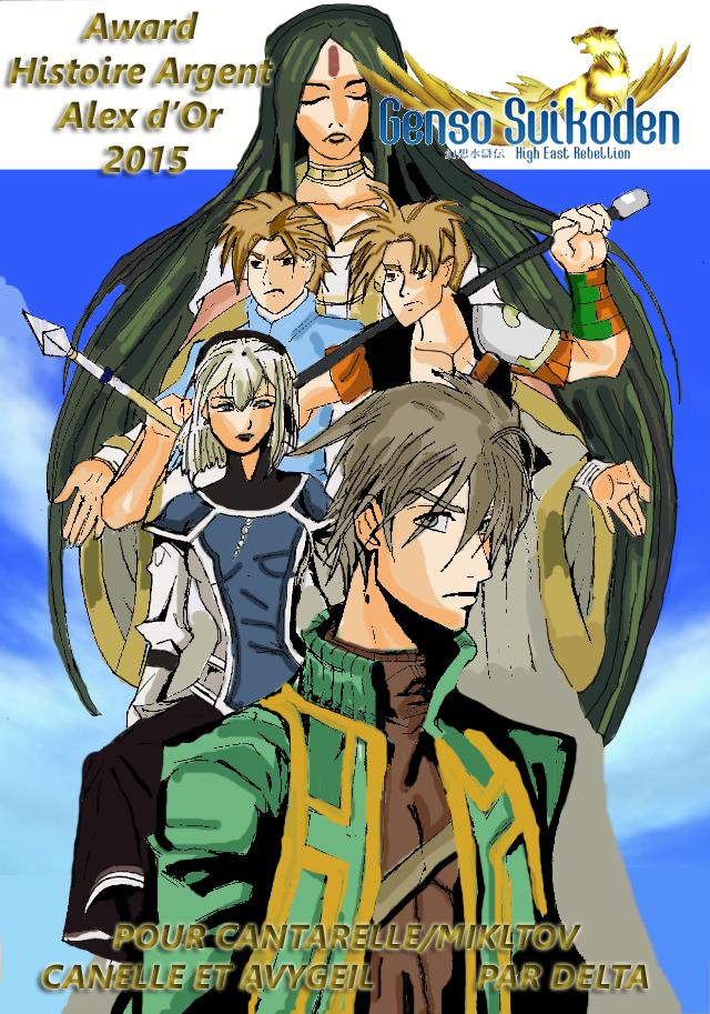 SHER ou Suikoden - The HighEast Rebellion Histoire_argent_delta